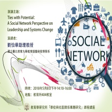 5/8 Ties with Potential: A Social Network Perspective on Leadership and Systems Change